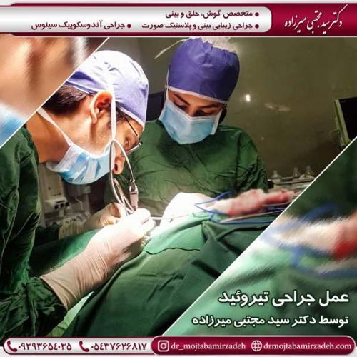 عمل جراحی تیروئید