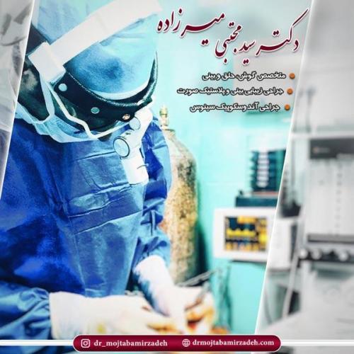 جراح بینی 1