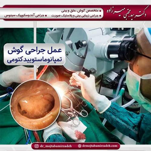 جراحی-گوش-1